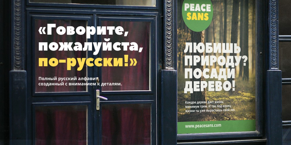 Typo Gratuite Peace Sans - Free Font - Studio Karma - 3